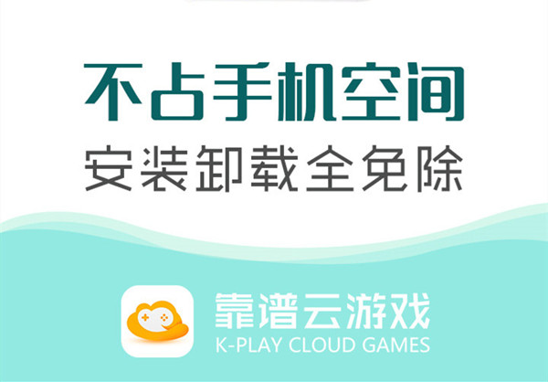 云游戏平台下载 手机云游戏app下载