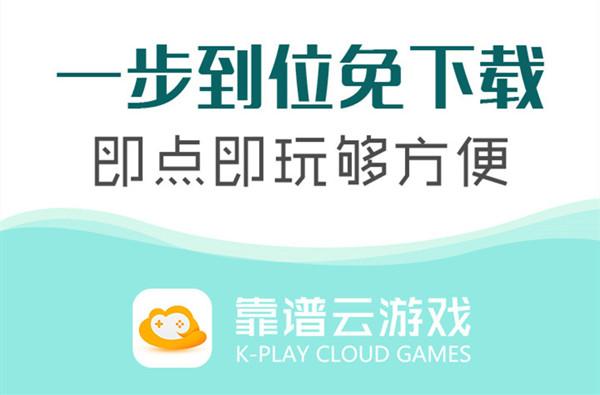 云游戏手机版哪个好 云游戏手机版下载安装