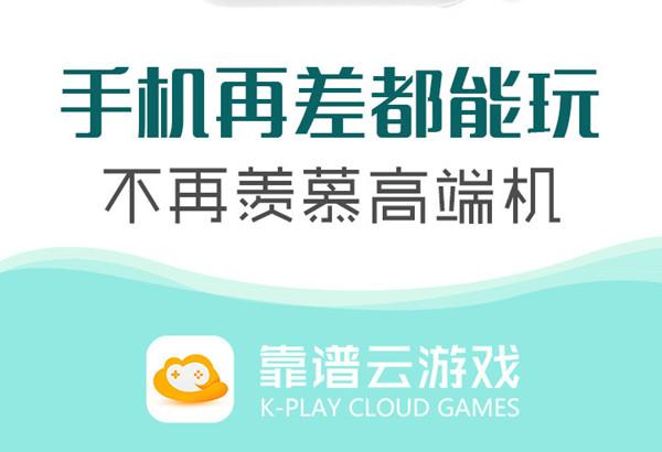 云端玩手机游戏的app 靠谱云游戏在线即玩app
