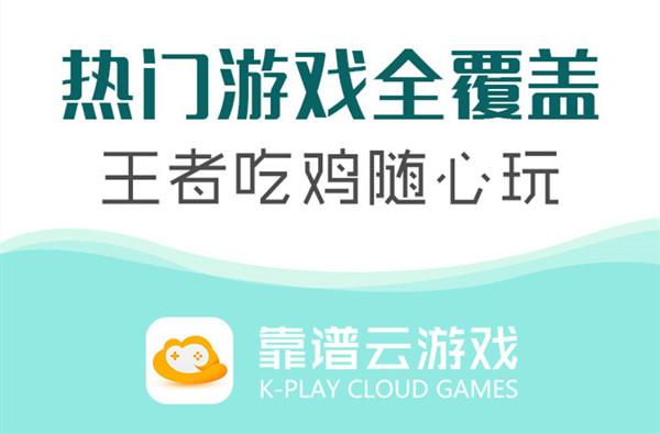 手机云游戏平台哪个好 6M的APP就能玩转大厂游戏